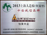 2013年上海人造板十佳诚信品牌
