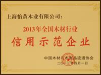 2013年全国木材行业信用示范企业