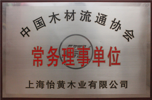 中国木材流通协会常务理事