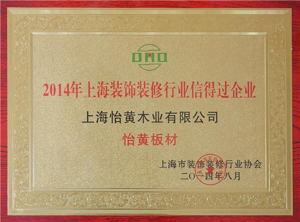 上海装饰行业信得过企业