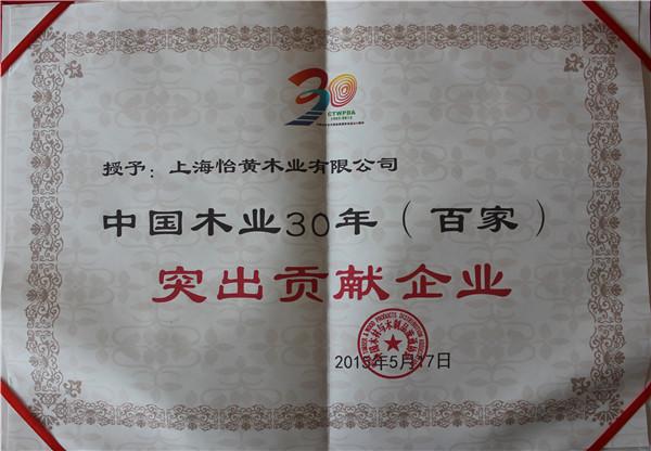 中国木业突出贡献企业