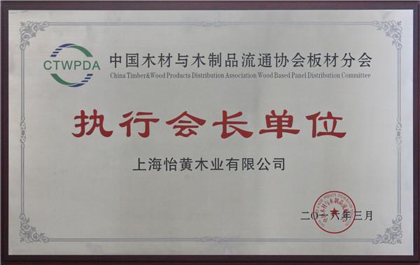 中国木材与木制品流通协会执行会长