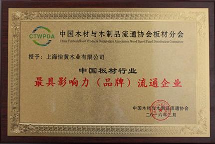 中国板材行业最具影响力流通品牌