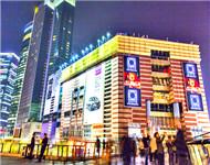 上海正大广场室内装饰用板