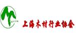 合作木板材协会----上海木材行业协会